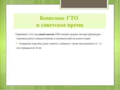 Комплекс ГТО в советское время Введенный в 1972 году новый комплекс ГТО позво...