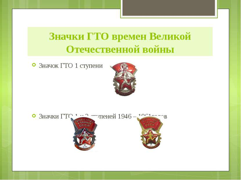 Значки ГТО времен Великой Отечественной войны Значок ГТО 1 ступени Значки ГТО...
