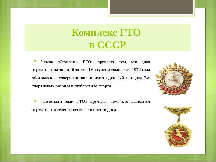 Значок «Отличник ГТО» вручался тем, кто сдал нормативы на золотой значок IV с...