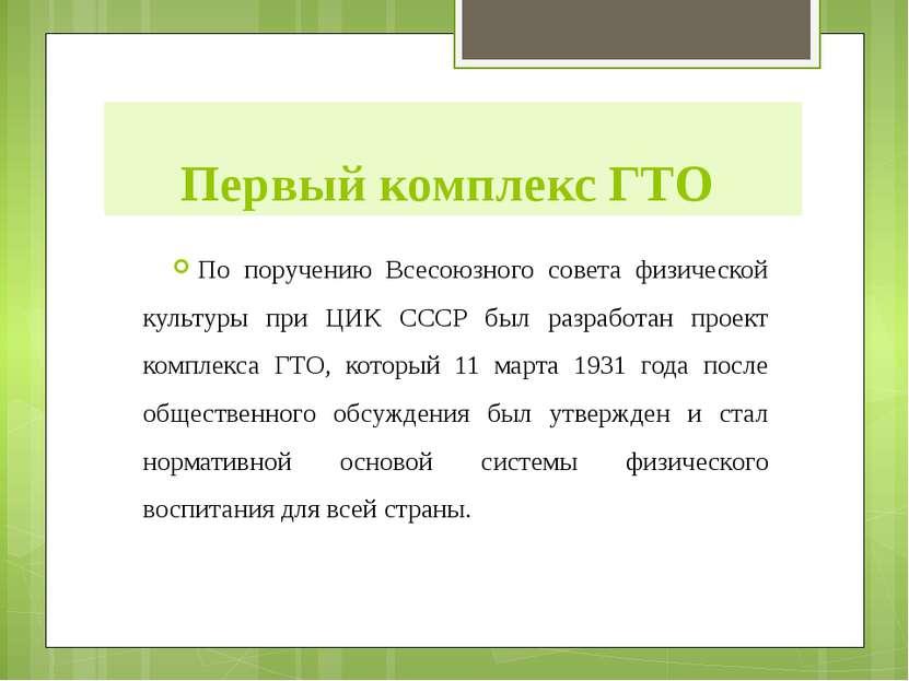 Первый комплекс ГТО По поручению Всесоюзного совета физической культуры при Ц...