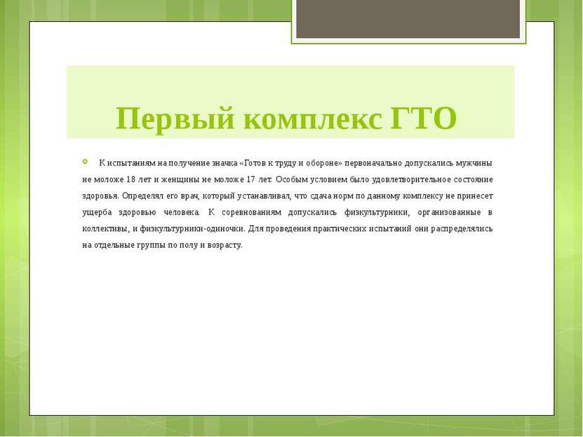 К испытаниям на получение значка «Готов к труду и обороне» первоначально допу...