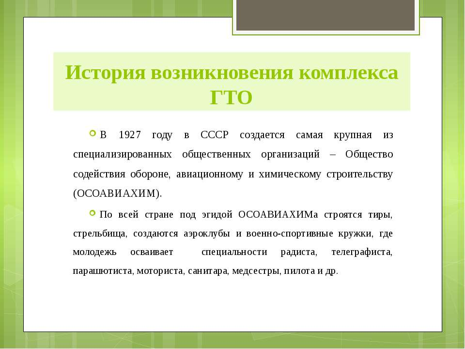 История возникновения комплекса ГТО В 1927 году в СССР создается самая крупна...