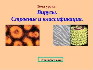 Тема урока: Вирусы. Строение и классификация.