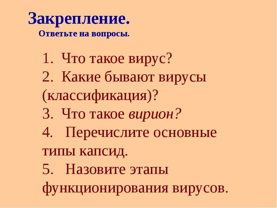 1. Что такое вирус? 2. Какие бывают вирусы (классификация)? 3. Что такое вири...
