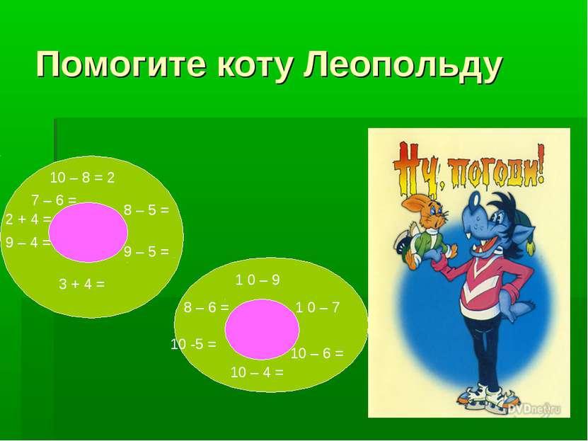 Помогите коту Леопольду 3 10 – 8 = 2 3 + 4 = 8 – 5 = 2 + 4 = 9 – 4 = 9 – 5 = ...