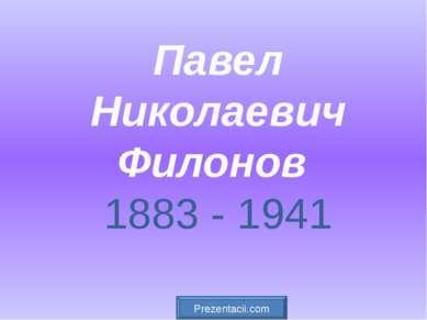 Павел Николаевич Филонов 1883 - 1941