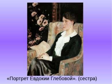 «Портрет Евдокии Глебовой». (сестра)