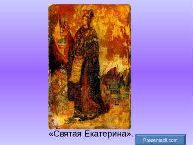 «Святая Екатерина».
