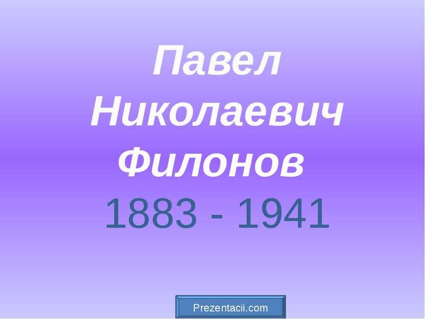Павел Николаевич Филонов 1883 - 1941 Prezentacii.com