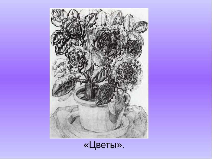 «Цветы».