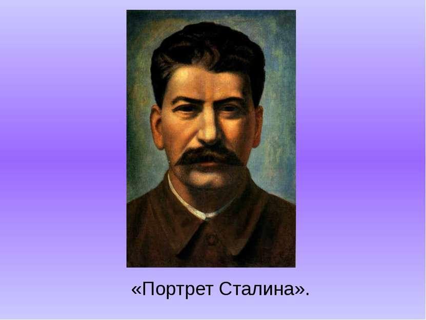 «Портрет Сталина».