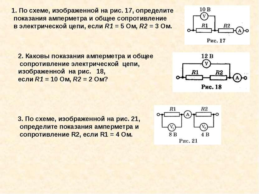 1. По схеме, изображенной на рис. 17, определите показания амперметра и общее...
