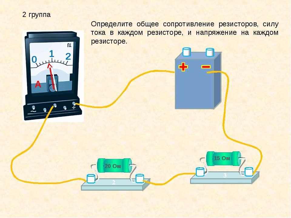 2 группа Определите общее сопротивление резисторов, силу тока в каждом резист...