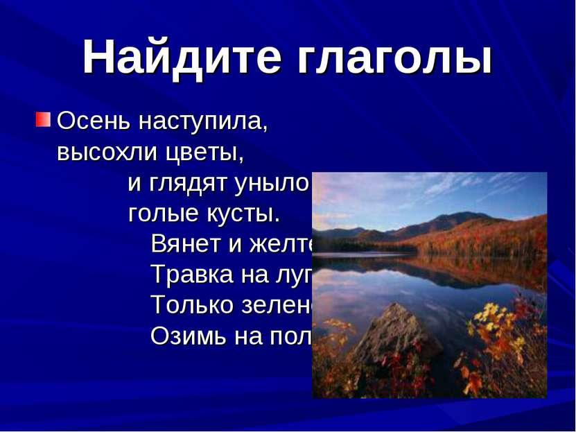 Найдите глаголы Осень наступила, высохли цветы, и глядят уныло голые кусты. В...