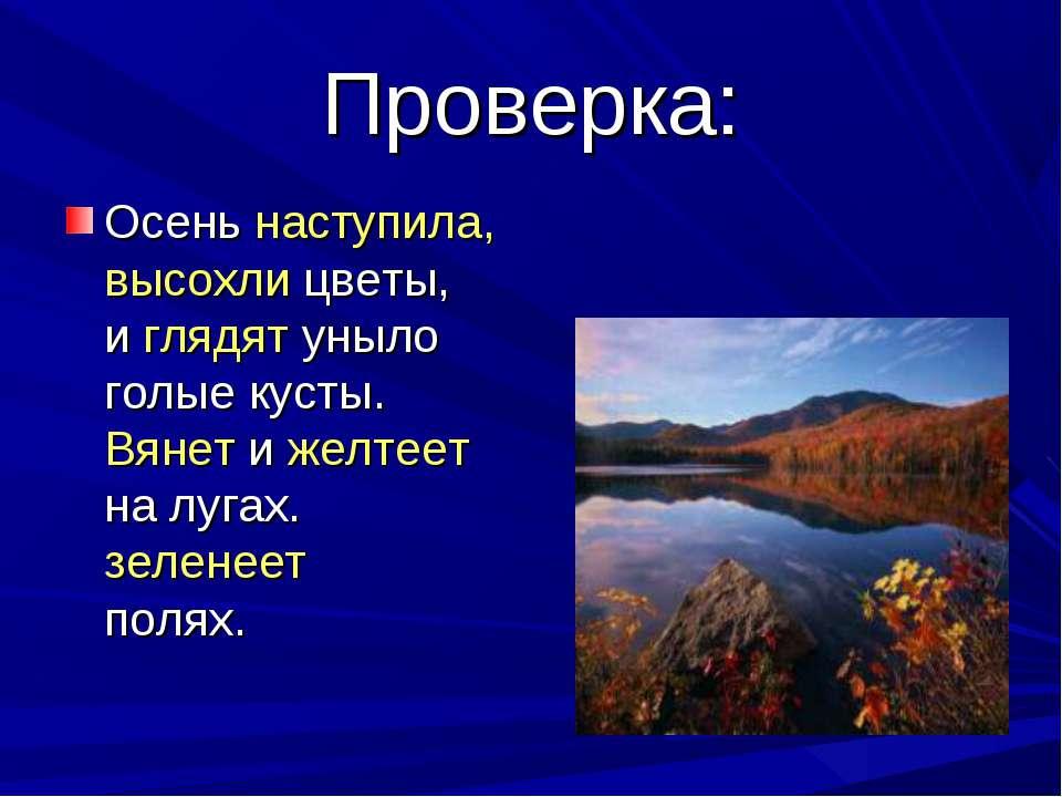 Проверка: Осень наступила, высохли цветы, и глядят уныло голые кусты. Вянет и...