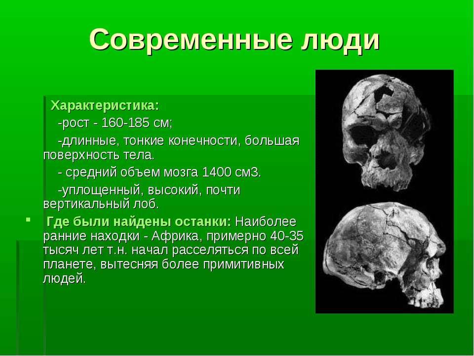Современные люди Характеристика: -рост - 160-185 см; -длинные, тонкие конечно...