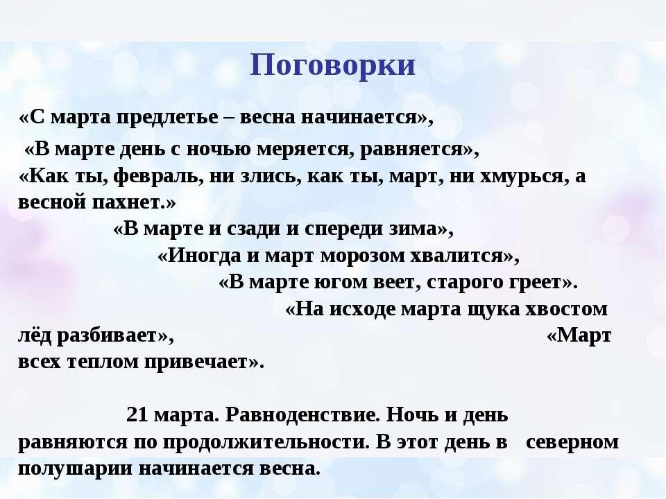 Поговорки «С марта предлетье – весна начинается», «В марте день с ночью меряе...