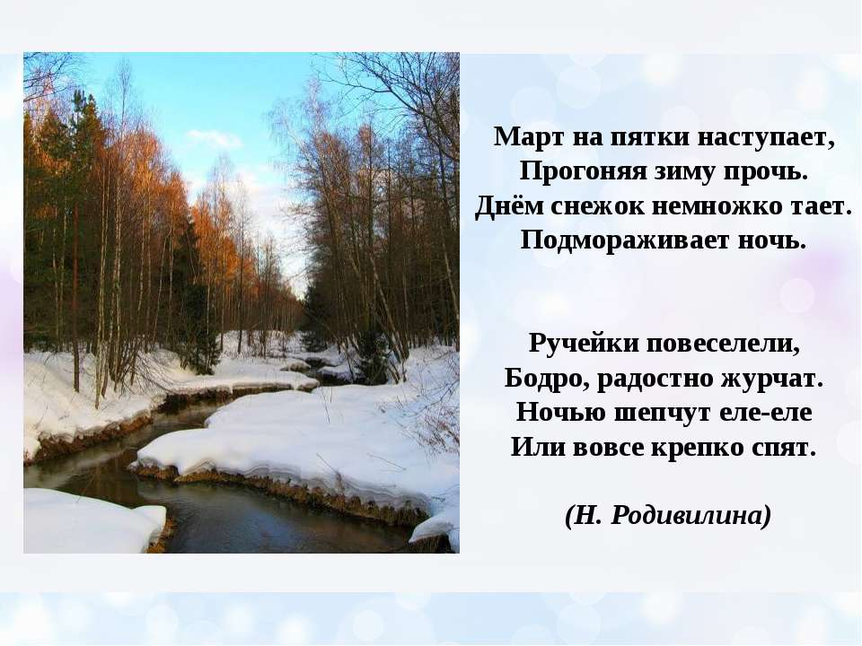 Март на пятки наступает, Прогоняя зиму прочь. Днём снежок немножко тает. Подм...