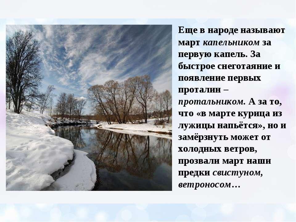 Еще в народе называют март капельником за первую капель. За быстрое снеготаян...