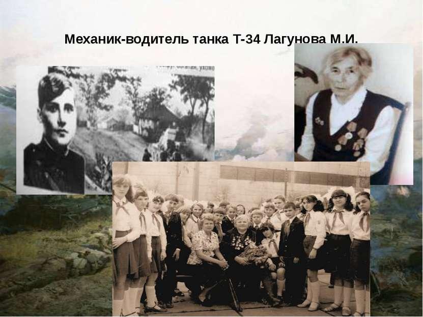 Механик-водитель танка Т-34 Лагунова М.И.