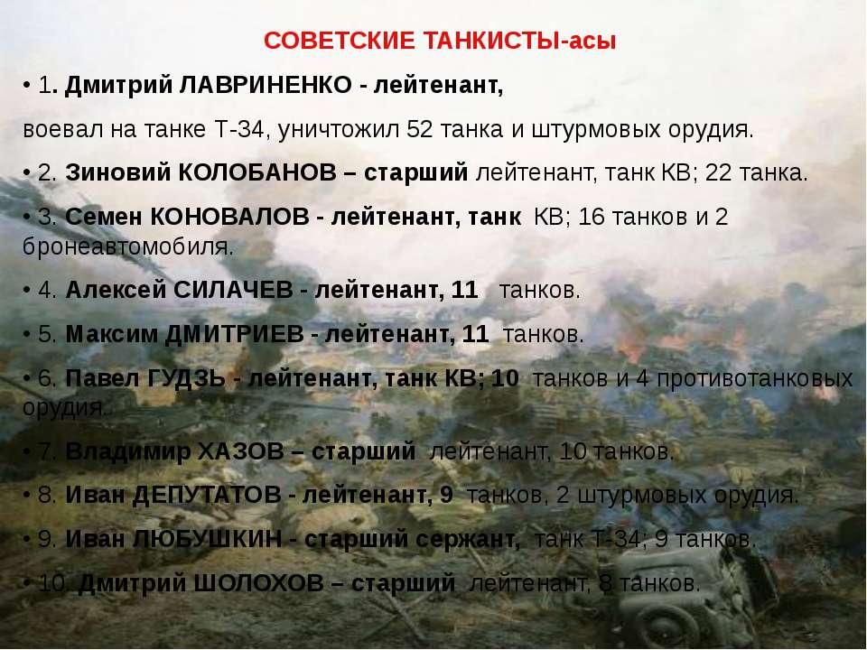 СОВЕТСКИЕ ТАНКИСТЫ-асы • 1. Дмитрий ЛАВРИНЕНКО - лейтенант, воевал на танке Т...