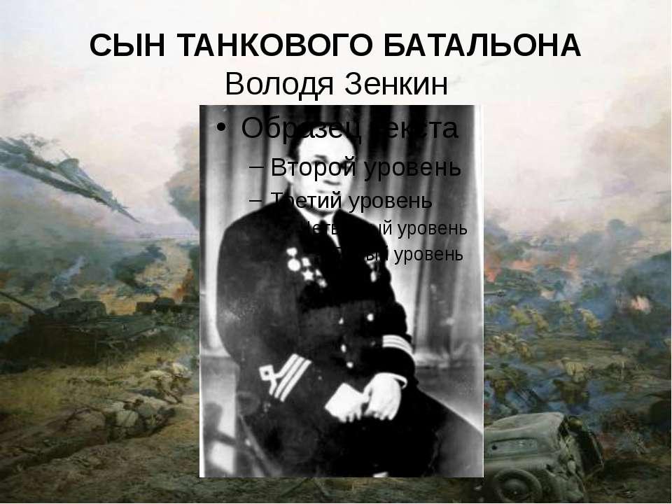 СЫН ТАНКОВОГО БАТАЛЬОНА Володя Зенкин
