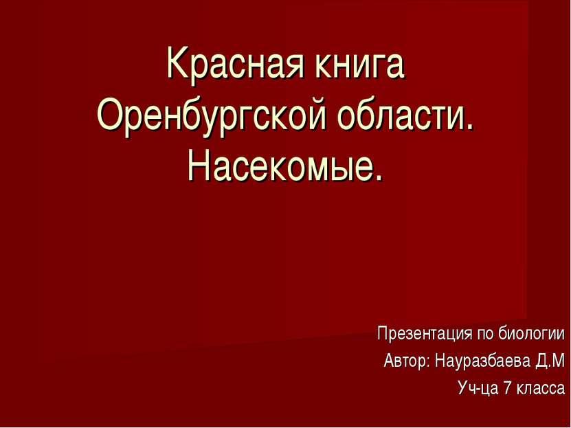 Презентация по биологии Автор: Науразбаева Д.М Уч-ца 7 класса Красная книга О...