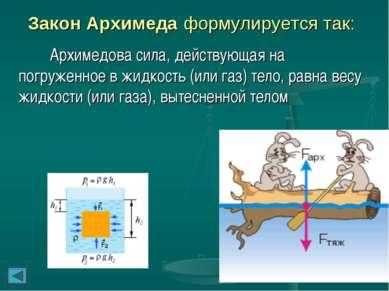 Закон Архимеда формулируется так: Архимедова сила, действующая на погруженное...