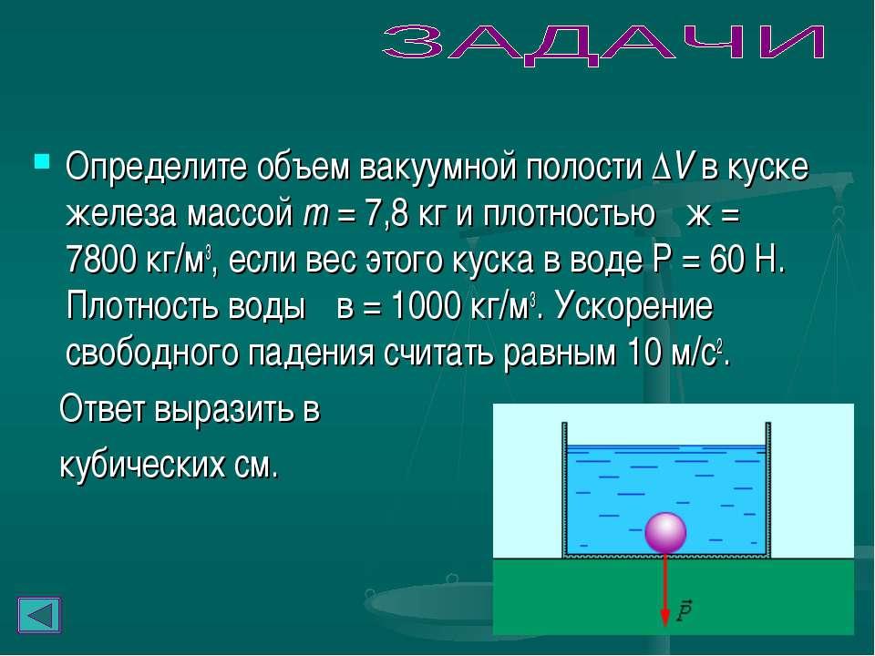Определите объем вакуумной полости ΔV в куске железа массой m = 7,8кг и плот...