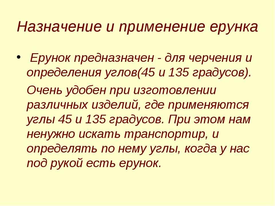 Назначение и применение ерунка Ерунок предназначен - для черчения и определен...