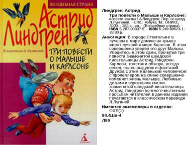 Линдгрен, Астрид. Три повести о Малыше и Карлсоне: повести-сказки / А.Линдгре...