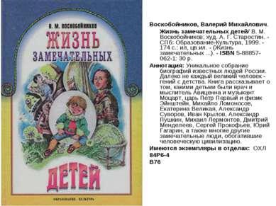 Воскобойников, Валерий Михайлович. Жизнь замечательных детей/ В. М. Воскобойн...