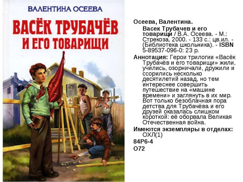 Осеева, Валентина. Васек Трубачев и его товарищи / В.А. Осеева. - М.: Стрекоз...