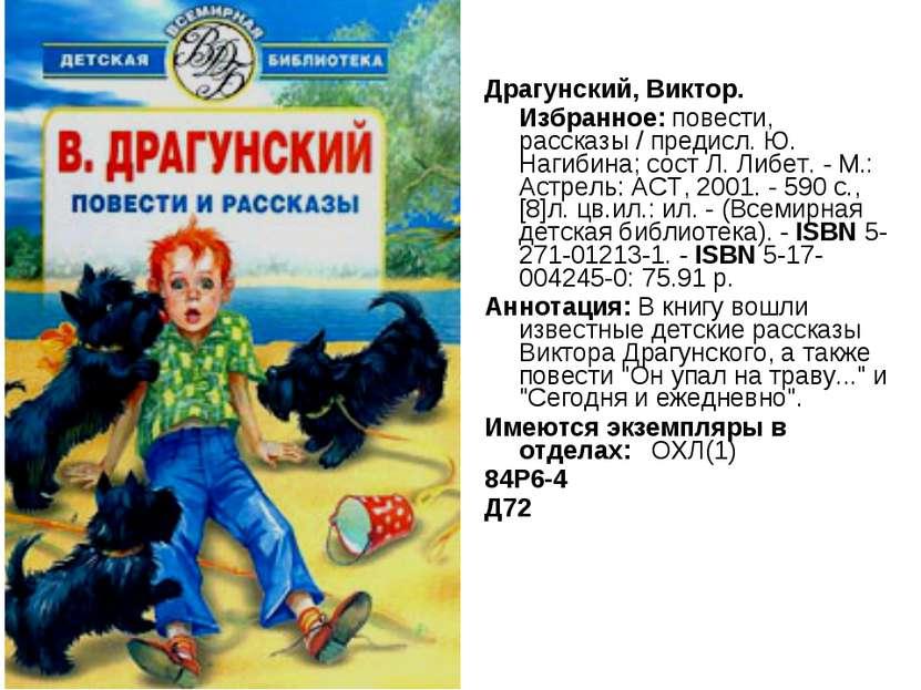 Драгунский, Виктор. Избранное: повести, рассказы / предисл. Ю. Нагибина; сост...