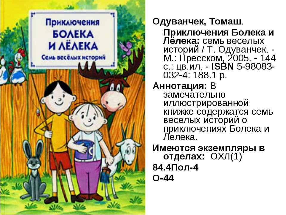Одуванчек, Томаш. Приключения Болека и Лёлека: семь веселых историй / Т. Одув...