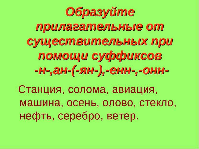 Образуйте прилагательные от существительных при помощи суффиксов -н-,ан-(-ян-...