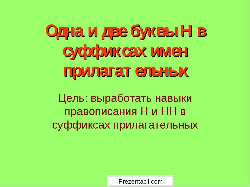 Одна и две буквы Н в суффиксах имен прилагательных Цель: выработать навыки пр...
