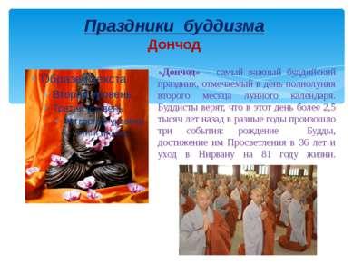 Праздники буддизма Дончод «Дончод» – самый важный буддийский праздник, отмеча...
