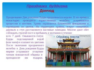 Праздники буддизма Дончод Празднование Дня рождения Будды продолжается неделю...