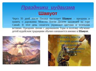 Праздники иудаизма Шавуот Через 50 дней после Песаха наступает Шавуот – празд...
