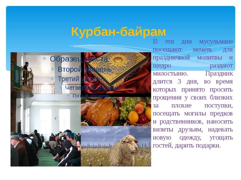 Курбан-байрам В эти дни мусульмане посещают мечеть для праздничной молитвы и ...