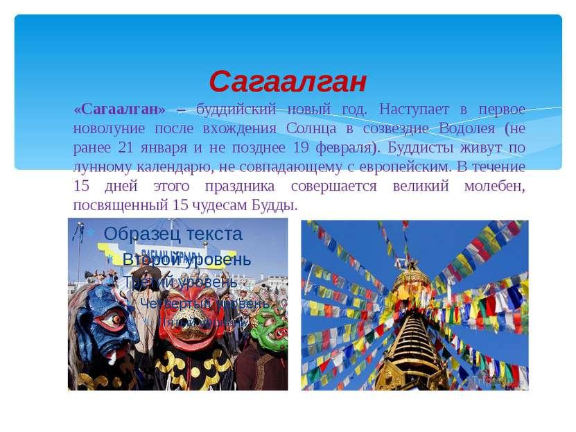 Сагаалган «Сагаалган» – буддийский новый год. Наступает в первое новолуние по...