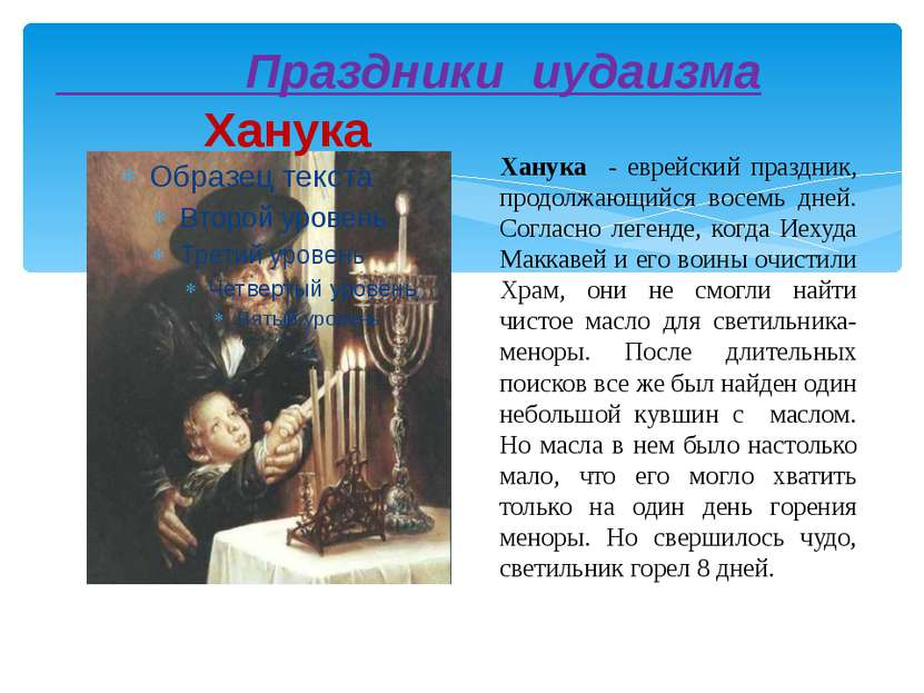 Праздники иудаизма Ханука Ханука - еврейский праздник, продолжающийся восемь ...