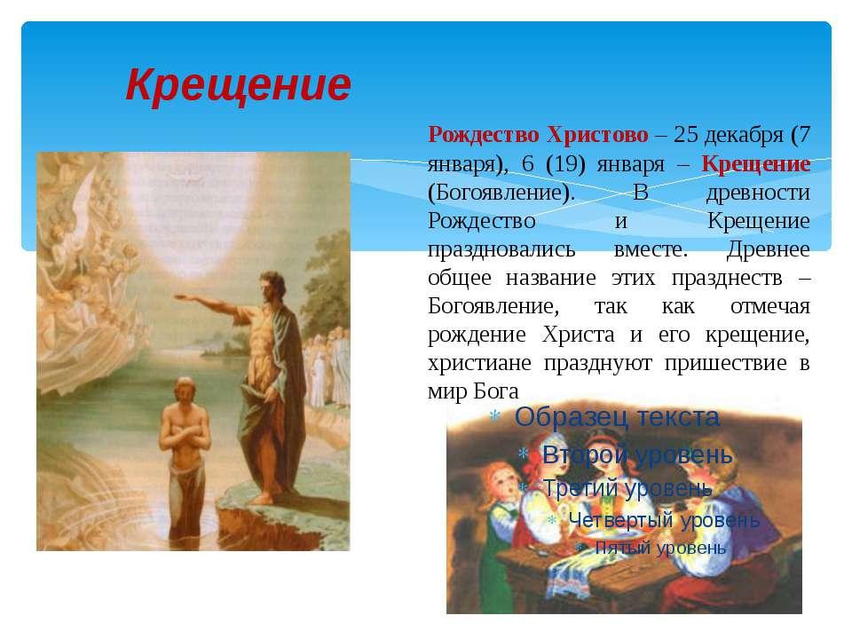 Крещение Рождество Христово – 25 декабря (7 января), 6 (19) января – Крещение...