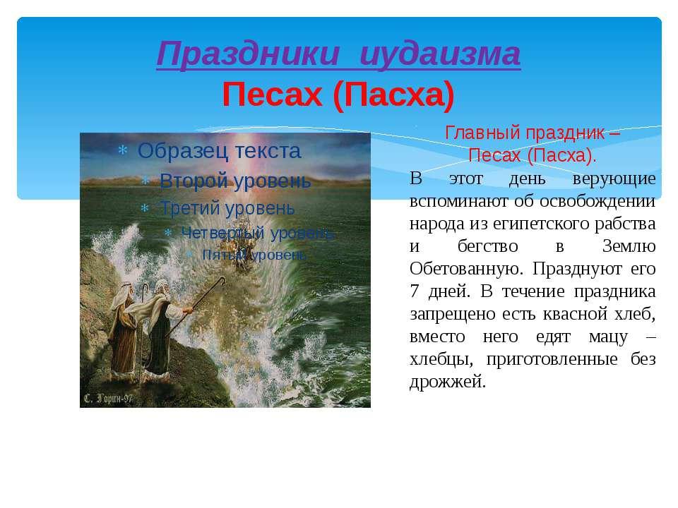 Праздники иудаизма Песах (Пасха) Главный праздник – Песах (Пасха). В этот ден...