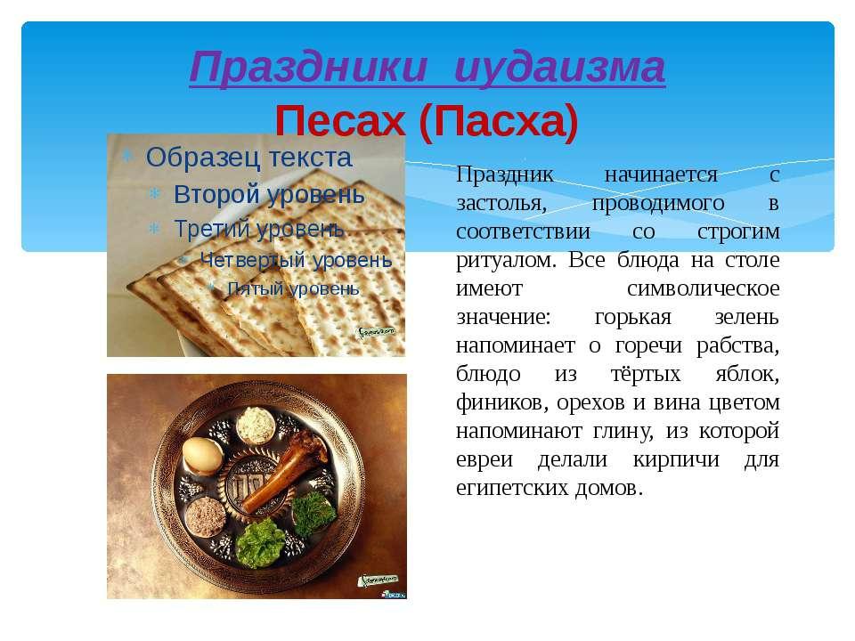Праздники иудаизма Песах (Пасха) Праздник начинается с застолья, проводимого ...