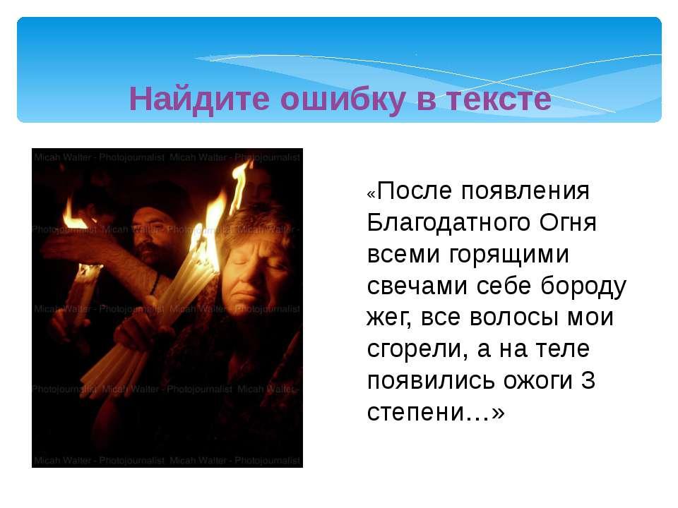 «После появления Благодатного Огня всеми горящими свечами себе бороду жег, вс...