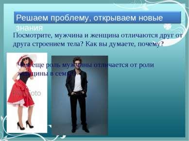 Посмотрите, мужчина и женщина отличаются друг от друга строением тела? Как вы...
