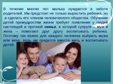 В течение многих лет малыш нуждается в заботе родителей. Им предстоит не толь...