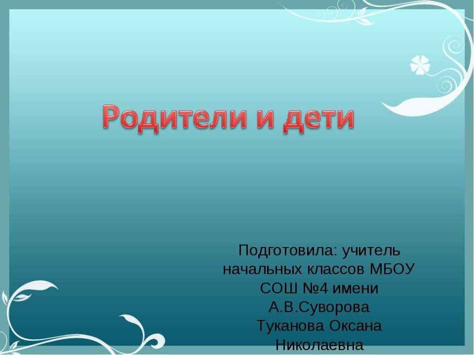 Подготовила: учитель начальных классов МБОУ СОШ №4 имени А.В.Суворова Туканов...
